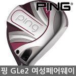 2019 핑 GLE2(지엘이2) 페어웨이 우드-여성(병행)