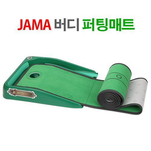 [JAMA골프] 자마 버디 퍼팅매트 MADE IN KOREA