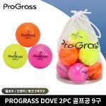 PROGRASS 도브 2PC 골프공 주머니볼 컬러볼 9구