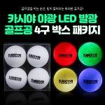 [카시야] 야간라운딩 발광 LED 골프공 4구 박스패키지