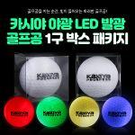 [카시야] 야간라운딩 발광 LED 골프공 1구 박스패키지