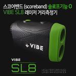 스코어밴드 VIBE SL8 레이저 거리측정기