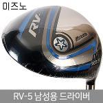 미즈노 아시안스펙 RV-5 남성드라이버