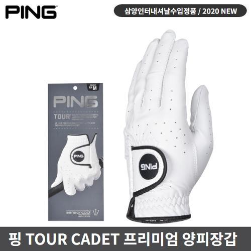 핑 TOUR CADET 2020 프리미엄양피 골프장갑 삼양정품