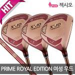 젝시오 XXIO PRIME Royal Edition3 여성 페어웨이우드