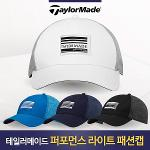 [테일러메이드] 퍼포먼스 라이트 패션 골프캡 모자 N65606 N65608 N65607 N65609