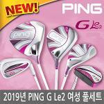 PING 핑 G Le2 여성 11개풀세트 2019년/일본스펙/병행