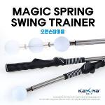 [KAXIYA] 카시야 매직 스프링 스윙연습기