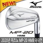 미즈노 MP-20 HMB 남성 핫메탈 스틸 7아이언 2020년