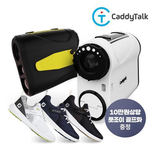 특별기획1탄_골프 레이저 거리측정기 캐디톡 미니+ 10만원상당 풋조이 골프화 증정