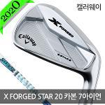 2020신상 캘러웨이 X FORGED STAR 20 카본 7개 아이언