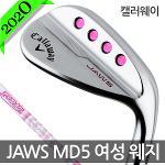 2020신상 캘러웨이 JAWS 죠스 MD5 여성전용 웨지