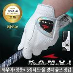 까무이 5장세트-올양피 골프장갑