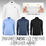 [해리바든]NEW고급 긴팔카라스판티셔츠 4종택1