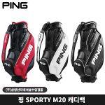 핑 SPORTY M20 캐디백 골프백 2020 삼양정품