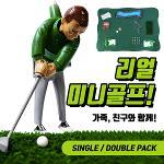 [리얼 골프게임]집이나 사무실등 실내에서 즐기는 미니골프게임-SINGLE PACK/DOUBLE PACK-택1
