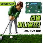[리얼 골프게임]집이나 사무실등 실내에서 즐기는 미니골프게임-DOUBLE PACK