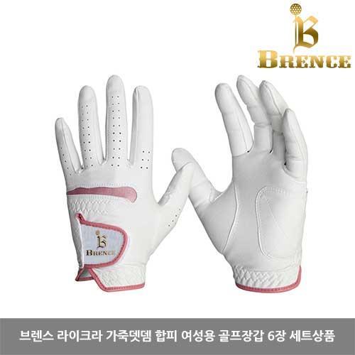 [BRENCE] 2020 브렌스 라이크라 가죽덧뎀 합피 여성 양손세트 골프장갑 6장 구성상품