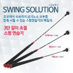 피스탑 3단 길이 조절 스윙솔루션 + 사은품 미니스윙연습기