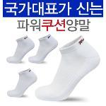 Team Korea 남녀 발목/단목 쿠션양말 1족 택1/스포츠양말