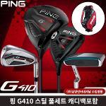 핑 PING G410 스틸 풀세트 캐디백포함 삼양정품