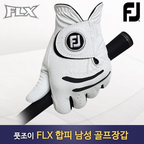 [풋조이] FLX 에프엘엑스 합피 남성 골프장갑 (65018E)