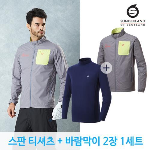 [골핑단독]선덜랜드 남성 스판 티셔츠 + 방풍 방수 바람막이 2장 1세트