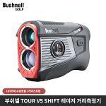 부쉬넬 TOUR V5 SHIFT 거리측정기 카네정품