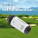 골프거리측정기 / 골프스코프 레이저거리측정기