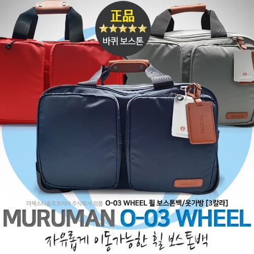 ★SUMMER EVENT★마제스티골프 정품 마루망 O-03 WHEEL 휠(바퀴) 보스톤백