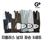 반양피 연습용 골프장갑 지플러스 남성 좌손 5세트