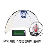 한양MSL 골프연습 풀세트 텐트형네트 그물망 골프매트