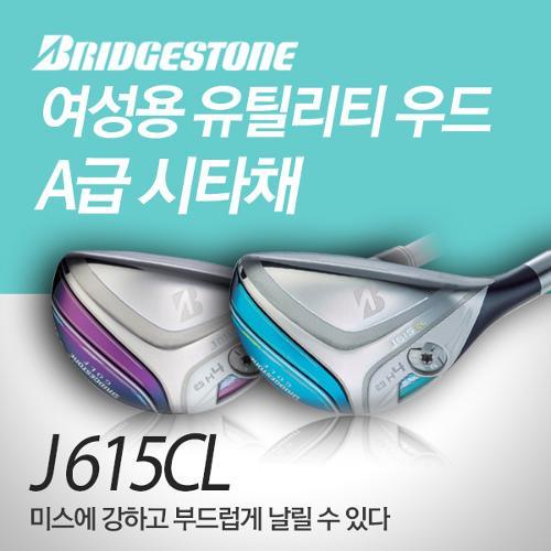 (시타클럽)브리지스톤 J615 CL 특A급 유틸리티 우드/여성용