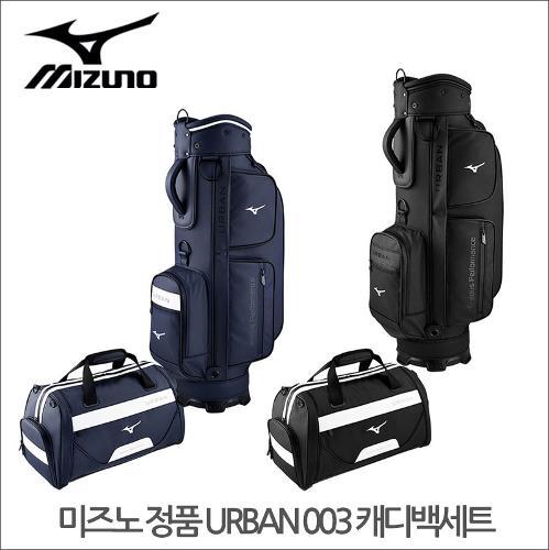 [정품]미즈노 정품 2020 URBAN 003 캐디백/보스턴백 어반 003 골프백세트