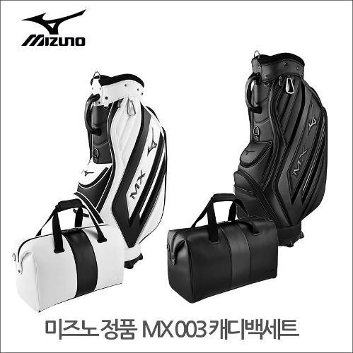 [정품]미즈노 정품 2020 MX 003 캐디백/보스턴백 MX 003 골프백세트