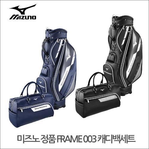 [정품]미즈노 정품 2020 FRAME 003 캐디백/보스턴백 프레임 003 골프백세트