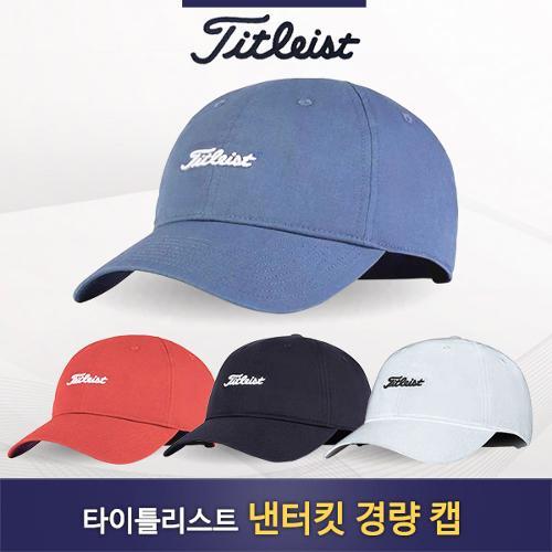 [타이틀리스트] 낸터킷 데일리라이프 경량 골프캡 모자 TH20ANLWLK
