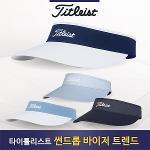 [타이틀리스트] 우먼스 썬드롭 바이저 트렌드 컬렉션 골프 썬캡 TH20VWSDTK TH9VWSDK