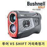 부쉬넬 TOUR 투어 V5 SHIFT 골프 거리측정기 2020년