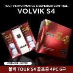 볼빅 TOUR S4 골프공 3PC 하프더즌 6구