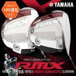 (시타클럽/소량한정입고) 야마하 정품 리믹스 RMX116/RMX216 남성 드라이버 오리지널샤프트
