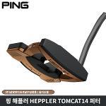핑 헤플러 HEPPLER TOMCAT14 퍼터 길이조절 삼양정품