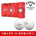 캘러웨이 크롬소프트20 골프볼 골프공 4피스 12알