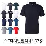 [AIAS골프] 쿨 드라이핏 스트레치 반팔티셔츠 33종택1