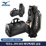 미즈노 2020 JPX 005 캐디백세트 골프백세트