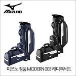 [정품]미즈노 정품 2020 MODERN 003 캐디백/보스턴백 모던 003 골프백세트