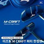 미즈노 2020 M CRAFT 엠 크래프트 단조 퍼터 BLUE IP