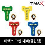 TMAX 티맥스 그린네비 클립형 퍼팅그린분석기