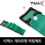 TMAX 티맥스 게이트펏 퍼팅매트