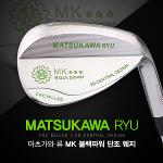 [2020년신제품]MARSUKAWA RYU 마츠가와 류 MK 블랙파워 단조 웨지(日本産)